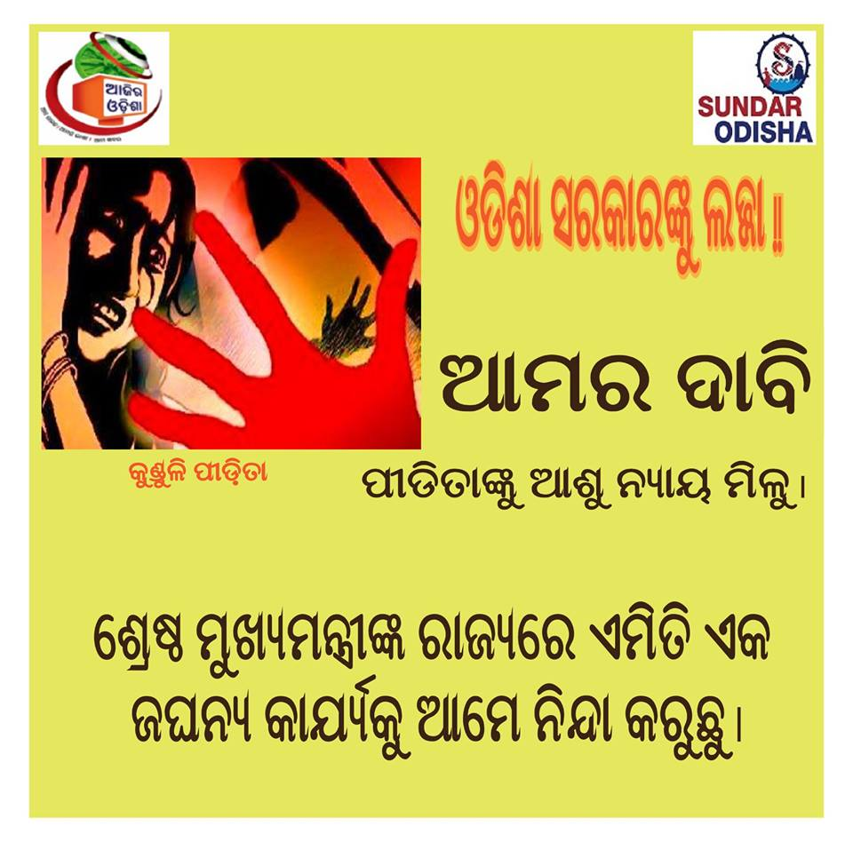 Poster-for-Kunduli-Case
